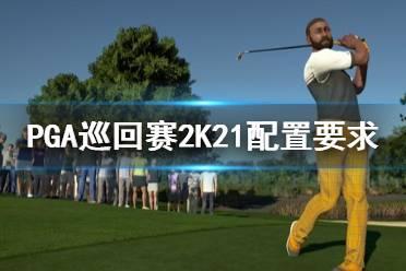 《PGA巡回赛2K21》配置要求高吗?配置要求一览