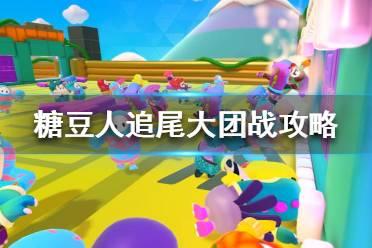《糖豆人终极淘汰赛》追尾大团战怎么玩 糖豆人追尾大团战攻略