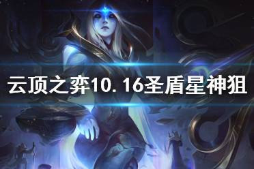 《云顶之弈》10.16圣盾星神狙怎么玩 10.16圣盾星神狙玩法介绍