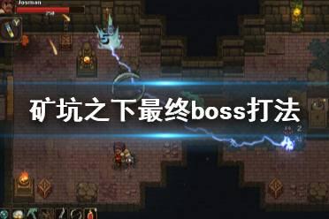 《地下矿工》UnderMine结局是什么?矿坑之下最终boss打法