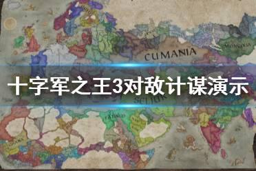 《王国风云3》计谋怎么使用?十字军之王3对敌计谋演示视频