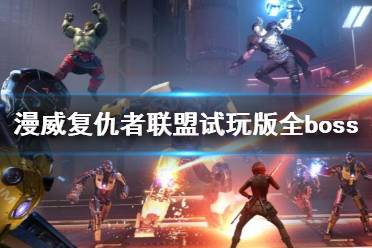 《漫威复仇者联盟》试玩版全boss战演示视频 beta测试版boss有哪些