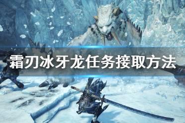 《怪物猎人世界冰原》霜刃冰牙龙任务怎么接 霜刃冰牙龙任务接取方法