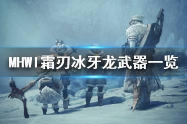 《怪物猎人世界冰原》霜刃冰牙龙武器有哪些 霜刃冰牙龙武器一览