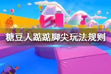 《糖豆人终极淘汰赛》踮踮脚尖怎么玩 糖豆人踮踮脚尖玩法规则