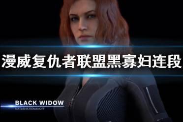 《漫威复仇者联盟》娜塔莎怎么连段?黑寡妇连段攻击演示视频