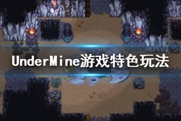 《地下矿工》游戏好玩吗?UnderMine游戏特色玩法介绍