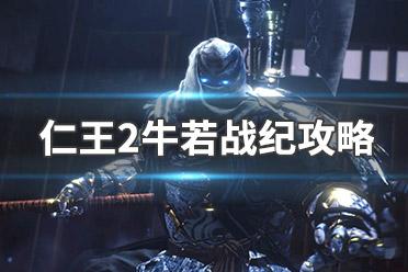 《仁王2》DLC牛若战纪图文攻略:全图文流程+全boss打法+全支线+全武器技巧+技能加点【游侠攻略组】