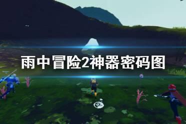 《雨中冒险2》神器密码是什么 游戏神器密码图分享