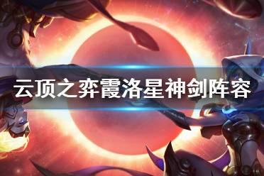 《云顶之弈》10.16霞洛星神剑阵容怎么玩 霞洛星神剑阵容玩法介绍