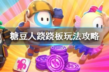 《糖豆人终极淘汰赛》跷跷板怎么玩 糖豆人跷跷板玩法攻略
