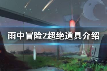 《雨中冒险2》超绝有什么用 超绝道具介绍