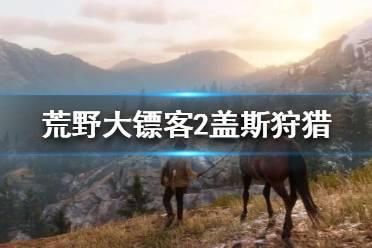 《荒野大镖客2》盖斯收集任务怎么做?盖斯收集任务狩猎位置推荐