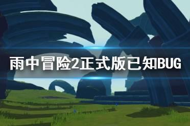 《雨中冒险2》正式版有哪些BUG 正式版已知BUG介绍