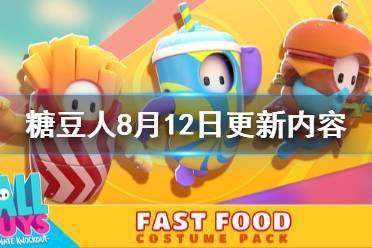 《糖豆人终极淘汰赛》8月12日更新了什么 8月12日更新内容介绍