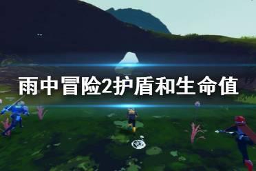 《雨中冒险2》护盾和生命值介绍 游戏血量有什么