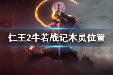 《仁王2》DLC牛若战记木灵在哪 牛若战记木灵位置介绍