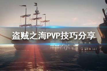 《盗贼之海》PVP有哪些技巧 PVP技巧分享