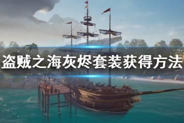 《盗贼之海》灰烬套装怎么解锁 灰烬套装获得方法介绍