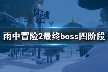 《雨中冒险2》最终boss第四阶段怎么打 最终boss第四阶段打法分享