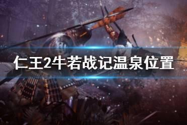《仁王2》DLC牛若战记温泉在哪里 牛若战记温泉位置介绍