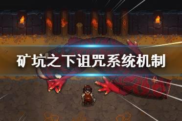 《地下矿工》诅咒系统机制介绍 UnderMine诅咒系统怎么玩?