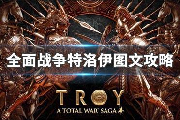 《全面战争传奇:特洛伊》全战役玩法图文流程攻略