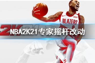 《NBA2K21》专家摇杆怎么用 专家摇杆改动内容介绍