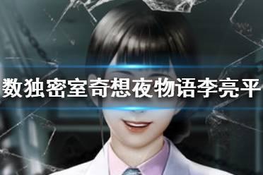 《数独密室奇想夜物语》李亮平问答答案是什么 李亮平问答答案攻略
