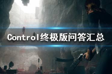 《控制》终极合辑是什么?Control终极版问答汇总