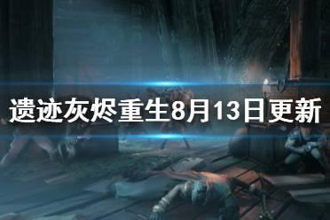《遗迹灰烬重生》8月13日更新内容汇总 8月13日更新了哪些内容?
