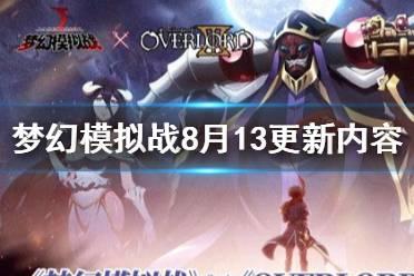《梦幻模拟战》8月13日更新内容介绍 秘境限时活动魔塔勇士攻防战开启