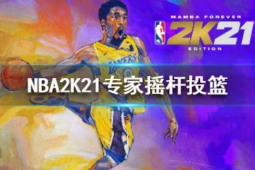 《NBA2K21》专家摇杆投篮是什么意思 专家摇杆投篮玩法介绍