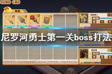 《尼罗河勇士》第一关boss怎么打?第一关boss打法攻略