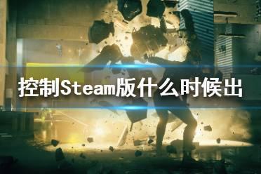 《控制》Steam版什么时候出 Steam终极合辑版上线时间