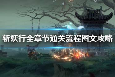 《斩妖行》全章节通关流程图文攻略+全boss打法技巧【完结】