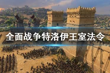 《全面战争传奇特洛伊》王室法令有什么用?王室法令作用介绍