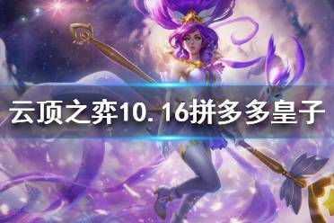 《云顶之弈》凤凰传奇阵容怎么玩 10.16拼多多皇子阵容推荐