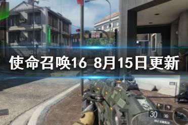 《使命召唤16》8.15更新了什么?8月15日更新内容一览
