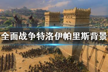 《全面战争特洛伊》帕里斯背景介绍 帕里斯角色背景故事是什么