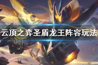 《云顶之弈》10.16圣盾龙王阵容怎么玩 圣盾龙王阵容玩法一览