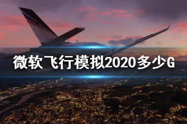 《微软飞行模拟2020》多少G?大小介绍