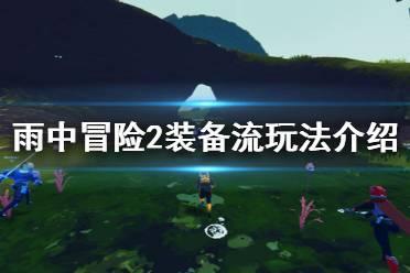《雨中冒险2》装备流怎么玩 装备流玩法介绍