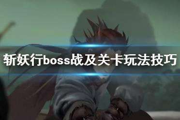 《斩妖行》通关技巧心得分享 boss及关卡技巧