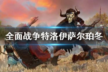 《全面战争特洛伊》萨尔珀冬是谁 萨尔珀冬人物背景介绍