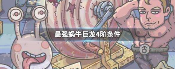 最强蜗牛巨龙4阶条件