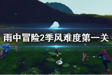 《雨中冒险2》季风难度第一关怎么玩 季风难度第一关玩法分享
