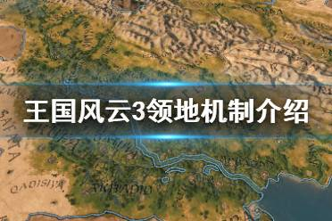 《王国风云3》领地机制介绍 十字军之王3领地怎么开发?