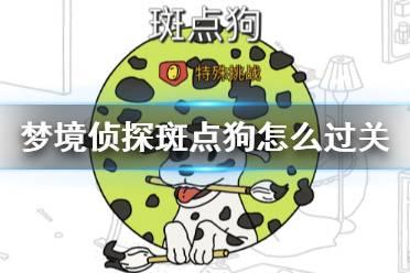 《梦境侦探》斑点狗怎么过关 斑点狗关卡通关攻略