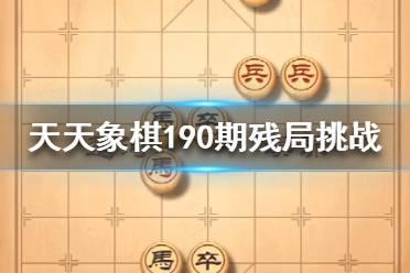 《天天象棋》191期残局挑战怎么过 残局挑战191期视频